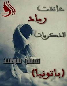 تحميل رواية عانقت رماد الذكريات pdf – سمر محمد