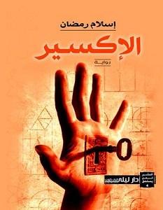 تحميل رواية الإكسير pdf – إسلام رمضان