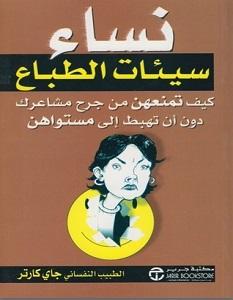 تحميل كتاب نساء سيئات الطباع pdf – جاي كارتر