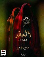 تحميل رواية العقد pdf – حسام عيسى