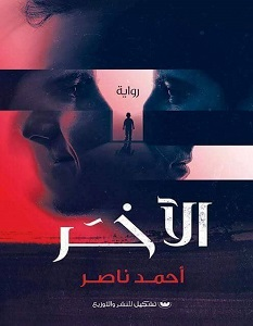 تحميل رواية الآخر pdf – أحمد ناصر