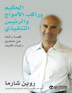 تحميل كتاب الحكيم وراكب الأمواج والرئيس التنفيذي pdf – روبن شارما