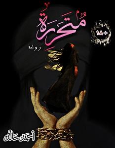 تحميل رواية متحررة pdf – أحمد خالد