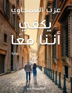 تحميل رواية يكفي أننا معا pdf – عزت القمحاوي