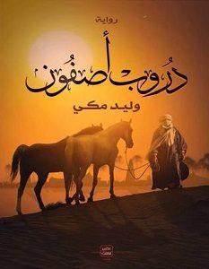 تحميل رواية دروب أصفون pdf – وليد مكي