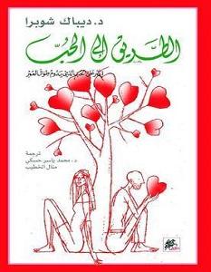 تحميل كتاب الطريق الى الحب pdf – ديباك شوبرا