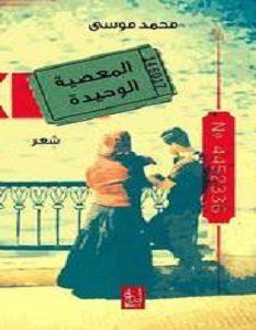 تحميل ديوان المعصية الوحيدة pdf – محمد موسى