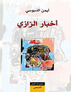 تحميل رواية أخبار الرازي pdf – أيمن الدبوسي