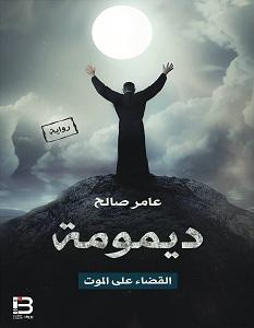 تحميل رواية ديمومة القضاء على الموت pdf – عامر صالح