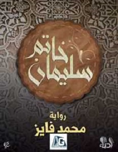 تحميل رواية خاتم سليمان pdf – محمد فايز