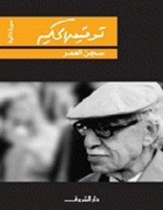تحميل كتاب سجن العمر pdf – توفيق الحكيم