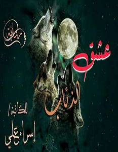 تحميل رواية عشق الذئاب pdf – إسراء علي