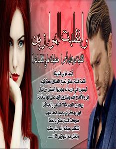 تحميل رواية وانقلبت الموازين pdf – نورهان أحمد
