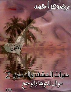 تحميل رواية ميراث العشق و الدموع الجزء الثاني pdf – رضوى أحمد