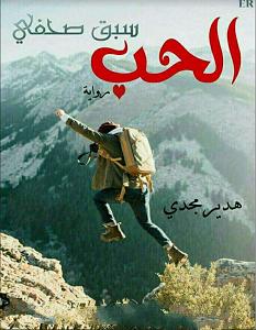 تحميل رواية الحب سبق صحفي pdf – هدير مجدي