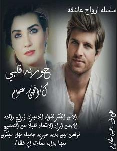 تحميل رواية حورية قلبي pdf – إنجي عصام