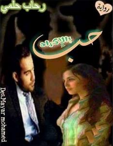 تحميل رواية حب بالإكراه pdf – رحاب حلمي