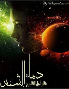 تحميل رواية دماء الشمس pdf – أمل القادري
