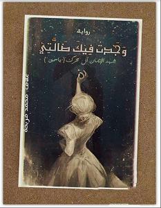 تحميل رواية وجدت فيك ضالتي pdf – شهد الإيمان آل ترك