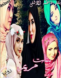 تحميل رواية بنات مريم pdf – فاطمة الألفي