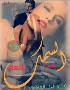 تحميل رواية بنت بائعة السمك pdf – أمل الهلاوي