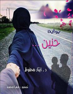 تحميل رواية حنين pdf – إيثار محفوظ
