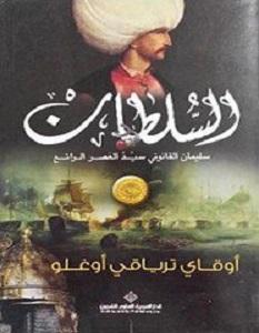 تحميل كتاب السلطان سليمان القانوني سيد العصر الرائع pdf – أوقاى ترياقى أوغلو