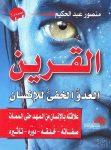 تحميل كتاب القرين العدو الخفي للإنسان pdf – منصور عبد الحكيم