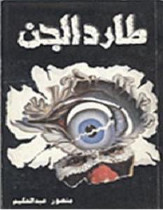 تحميل كتاب طارد الجن pdf – منصور عبد الحكيم