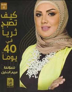 تحميل كتاب كيف تصبح ثريا في 40 يوما pdf – مريم الدخيل