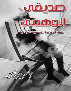 تحميل كتاب صديقي الوهمي pdf – ياسر رافع
