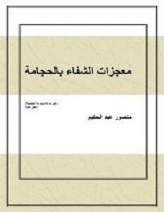 تحميل كتاب معجزات الشفاء بالحجامة pdf – منصور عبد الحكيم