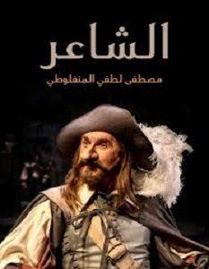 تحميل رواية الشاعر pdf – مصطفى لطفي المنفلوطي