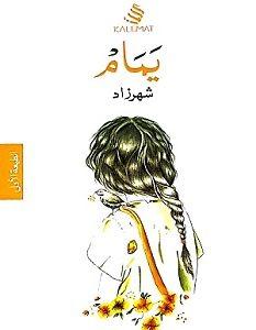 تحميل كتاب تعال اعيشك شهرزاد pdf