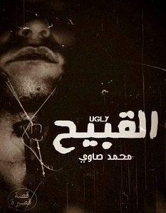 تحميل رواية القبيح pdf – محمد صاوي