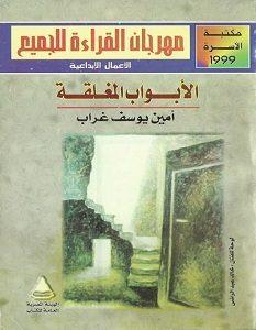 تحميل رواية الأبواب المغلقة pdf – أمين يوسف غراب