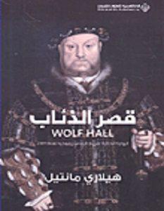 تحميل رواية قصر الذئاب pdf – هيلارى مانتيل