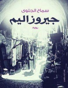 تحميل رواية جيروزاليم pdf – سماح الجلوى