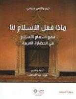 تحميل كتاب ماذا فعل الإسلام لنا pdf – تيم والاس ميرفي
