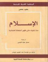 تحميل كتاب الإسـلام منذ نشوئه حتى ظهور السلطنة العثمانية pdf – كلود كاهن