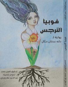 تحميل رواية فوبيا النرجس pdf – دانة عدنان حبال