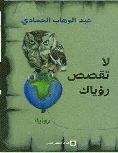 تحميل رواية لا تقصص رؤياك pdf – عبد الوهاب محمد الحمادي