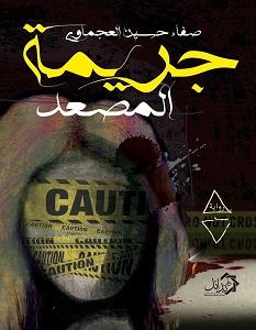 تحميل رواية جريمة في المصعد pdf – صفاء حسين العجماوي