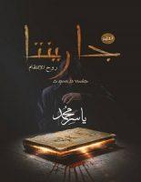 تحميل رواية جارينتا روح الانتقام pdf – ياسر محمد