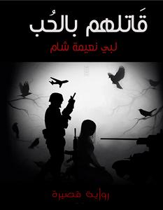 تحميل رواية قاتلهم بالحب pdf – لبي نعيمة شام