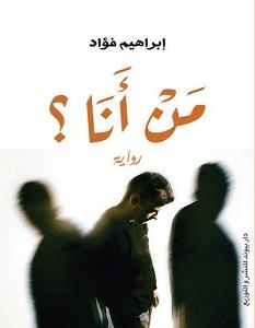 تحميل رواية من أنا pdf – إبراهيم فؤاد