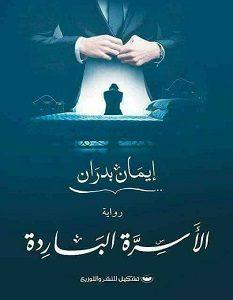 تحميل رواية الأسرة الباردة pdf – إيمان بدران