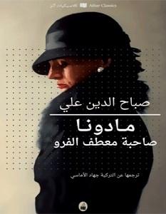 تحميل رواية مادونا صاحبة معطف الفرو pdf – صباح الدين علي