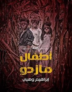 تحميل رواية DNA أطفال مازدو pdf – إبراهيم وهبي