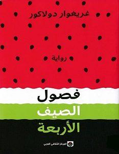 تحميل رواية فصول الصيف الأربعة pdf – غريغوار دولاكور